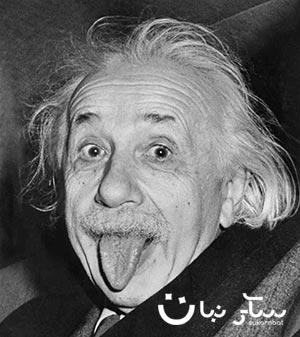 اينشتاين