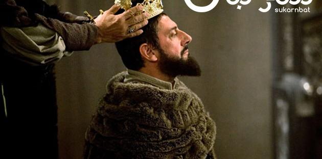 الملك الظالم و وزيره