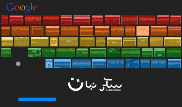 إمرح مع جوجل
