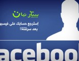 إسترجاع حسابك على فيس بوك بعد سرقتة