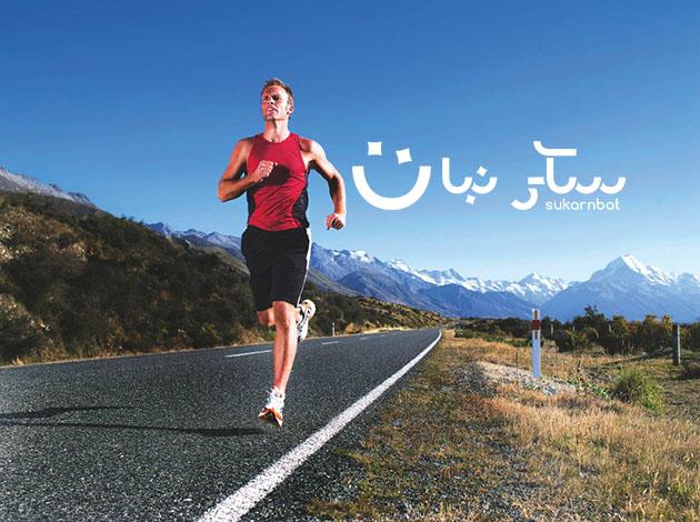 رجل يمارس رياضة الركض