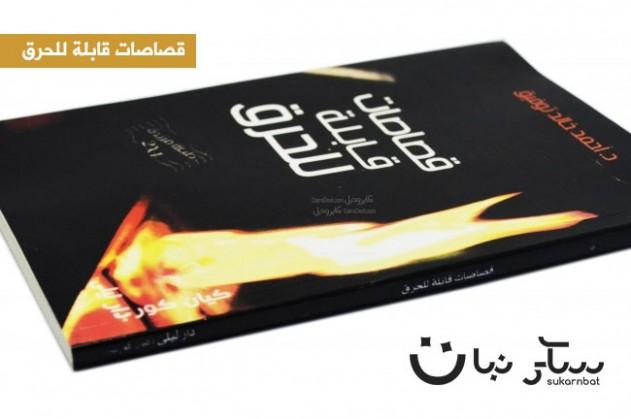 قصاصات قابلة للحرق د.أحمد خالد توفيق
