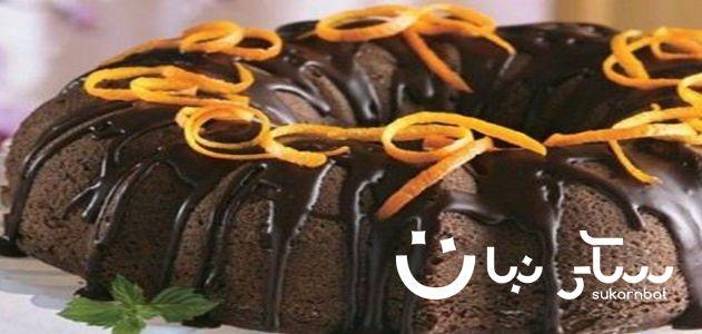 طريقة تحضير كيكة الشوكولاته بصلصة عصير البرتقال