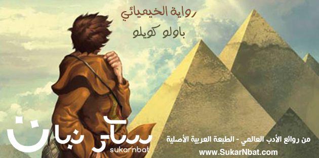 رواية الخيميائي من روائع الأدب العالمي - نسخة عربية