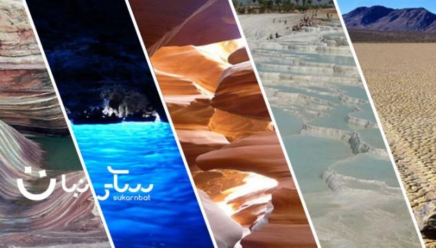 العجائب الجيولوجية الأكثر إثارةً للإعجاب في العالم