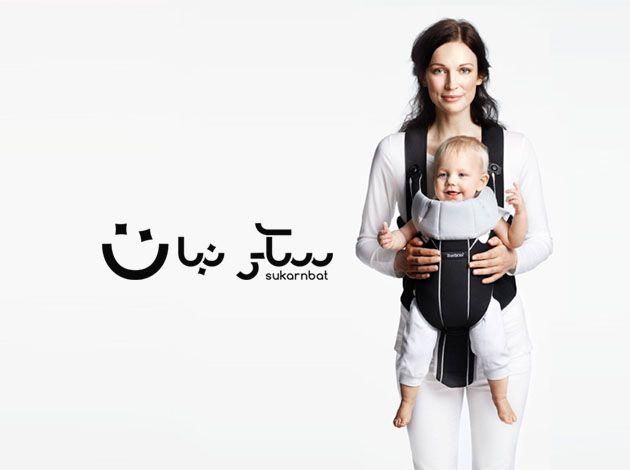بعض الحاملات تعرض ورك الرضيع للخطر