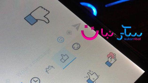 فيس بوك يضيف ايقونة عدم الإعجاب ضمن مجموعة جديدة في المحادثات