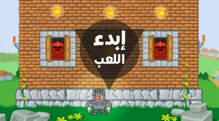 لعبة تسلق سور القلعة