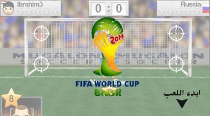 لعبة كاس العالم 2014 البرازيل